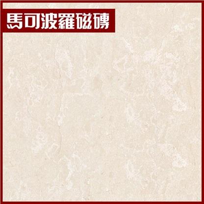 [马可波罗]马可波罗瓷砖 丁香米黄 餐厅厨卫300*450(单片价格)墙砖M45612