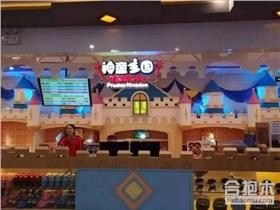 广州神童王国室内游乐公园