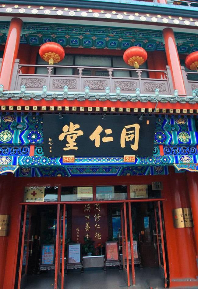 中式风格药店门头装修图片