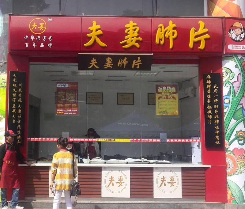 中式風格熟食店門頭裝修圖片_合抱木工裝效果圖