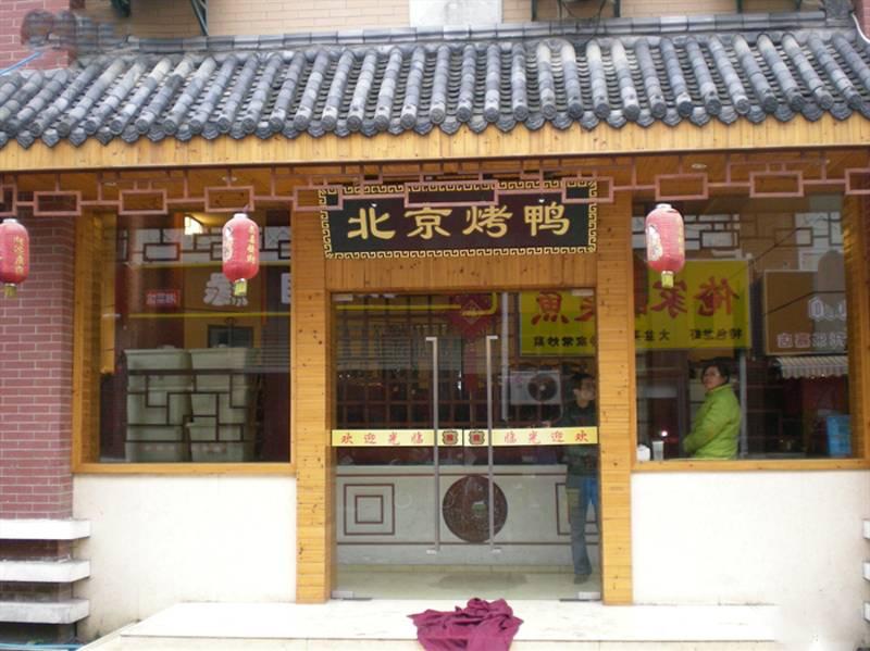 中式風格熟食店門頭裝修圖片